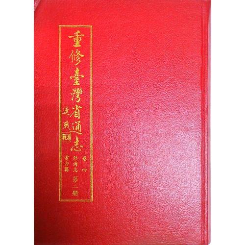 重修台灣省通志(卷4)經濟志電力篇(二)
