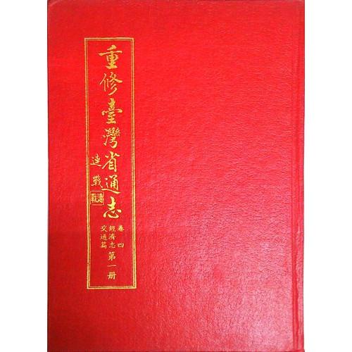 重修台灣省通志(卷4)經濟志交通篇(1)