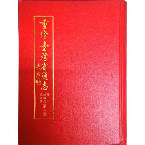 重修台灣省通志(卷4)經濟志交通篇(2)