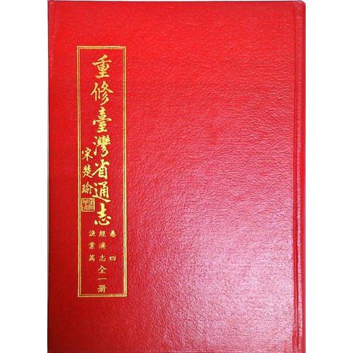 重修台灣省通志(卷4)經濟志漁業篇