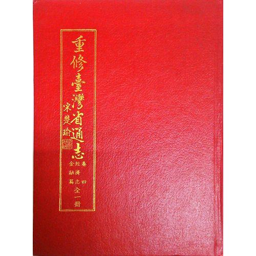 重修台灣省通志(卷4)經濟志金融篇