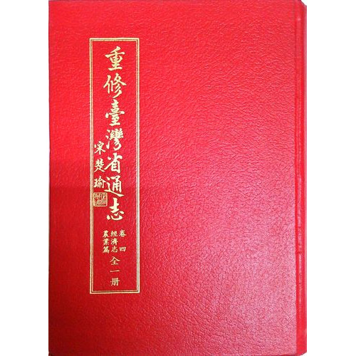 重修台灣省通志(卷4)經濟志農業篇