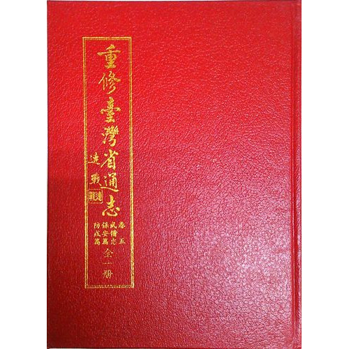 重修台灣省通志(卷5)武備志保安篇防戍篇