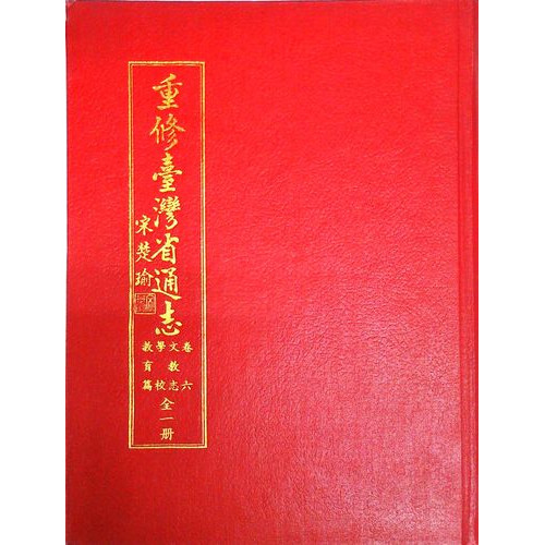 重修台灣省通志(卷6)文教志學校教育篇