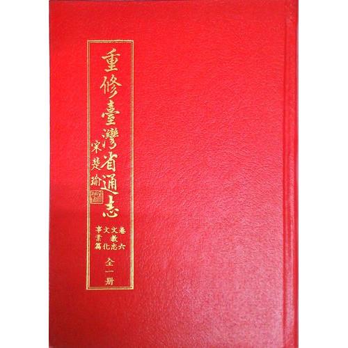 重修台灣省通志(卷6)文教志文化事業篇