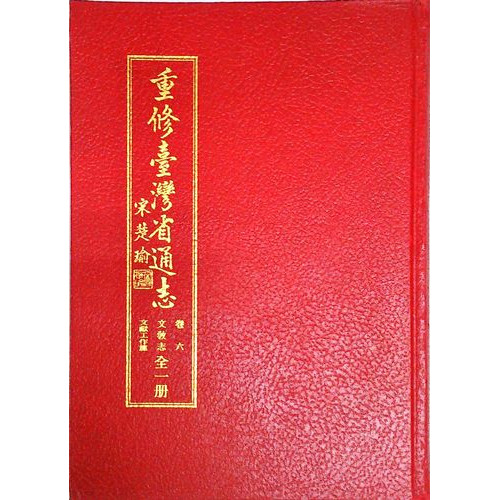 重修台灣省通志(卷6)文教志文獻工作篇