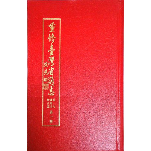 重修台灣省通志(卷7)政治志衛生篇(1)