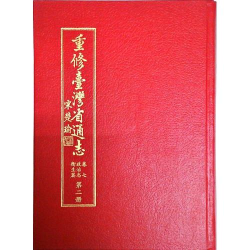 重修台灣省通志(卷7)政治志衛生篇(2)