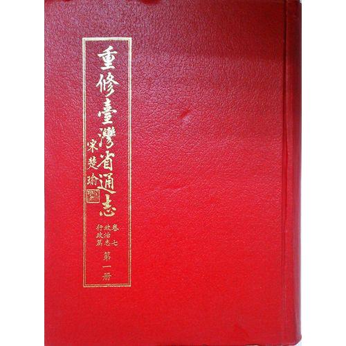 重修台灣省通志(卷7)政治志行政篇(1)
