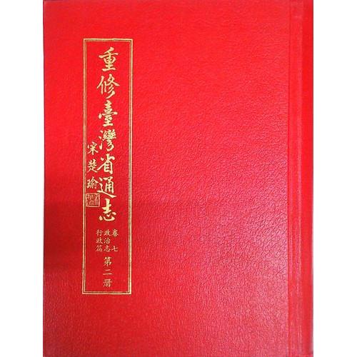 重修台灣省通志(卷7)政治志行政篇(2)