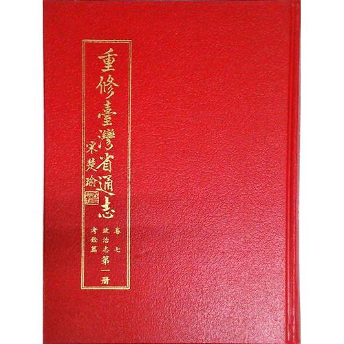 重修台灣省通志(卷7)政治志考銓篇(1)