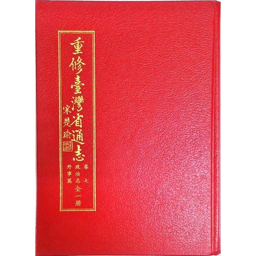 重修台灣省通志(卷7)政治志外事篇