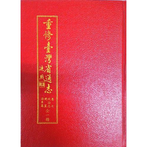 重修台灣省通志(卷7)政治志建置沿革篇