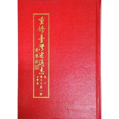 重修台灣省通志(卷10)藝文志文學篇(一)