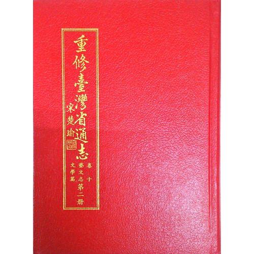 重修台灣省通志(卷10)藝文志文學篇(二)