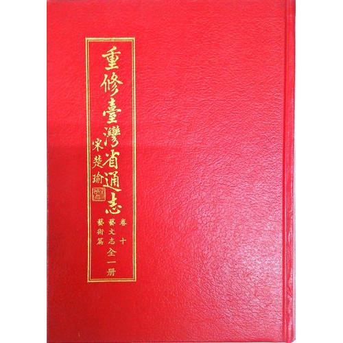 重修台灣省通志(卷10)藝文志藝術篇