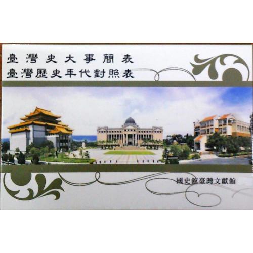 台灣史大事簡表-台灣歷史年代對照表