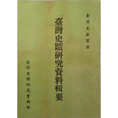 台灣史蹟研究資料輯要