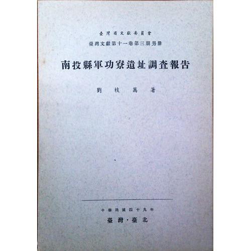 南投縣軍功寮遺址調查報告-台灣文獻(11V:3另冊)
