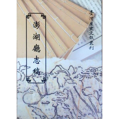 澎湖廳志稿