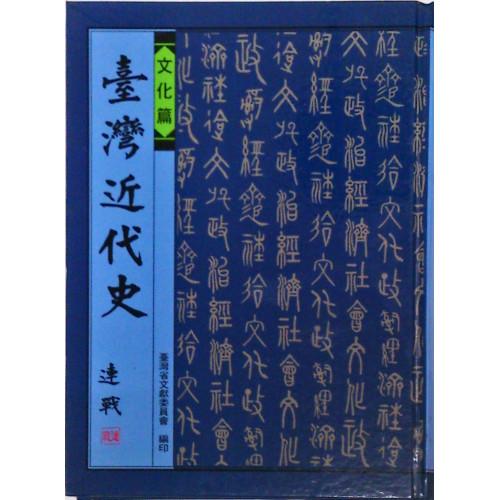 台灣近代史:文化篇
