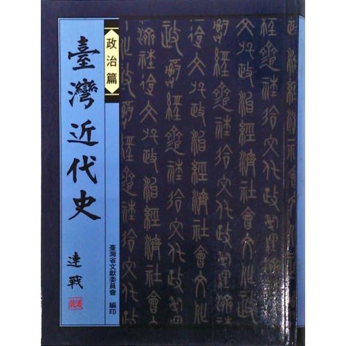 台灣近代史:政治篇