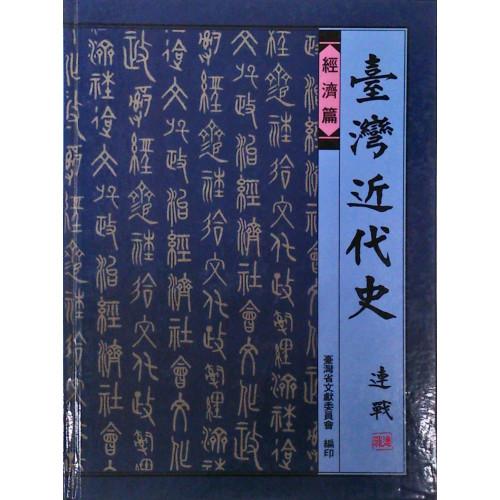 台灣近代史:經濟篇