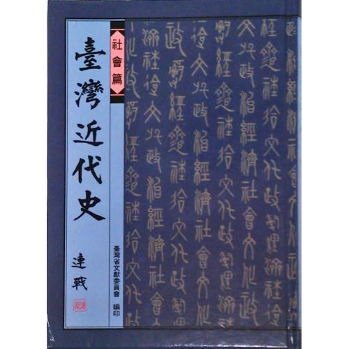 台灣近代史:社會篇
