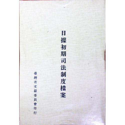 日據初期司法制度檔案