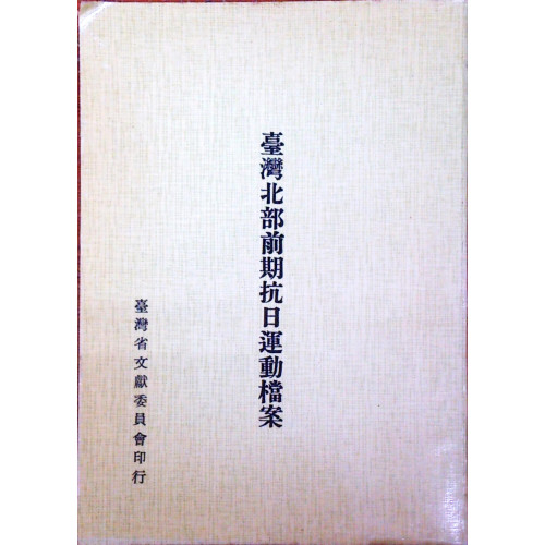 台灣北部前期抗日運動檔案