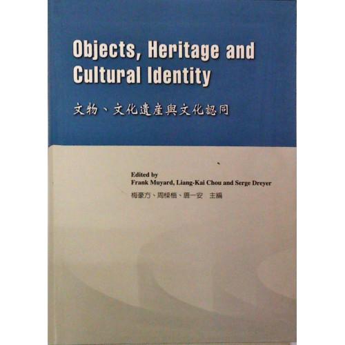 文物、文化遺產與文化認同