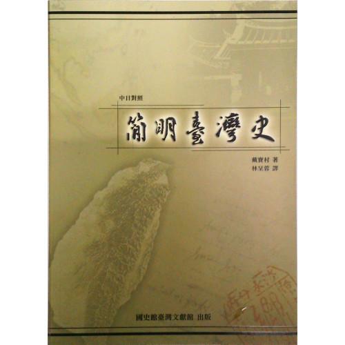 簡明台灣史(中日對照)