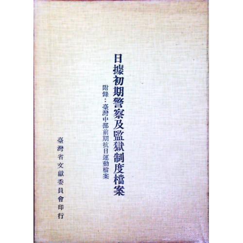 日據初期警察監獄制度檔案(第1冊)台灣中部前期抗日運動