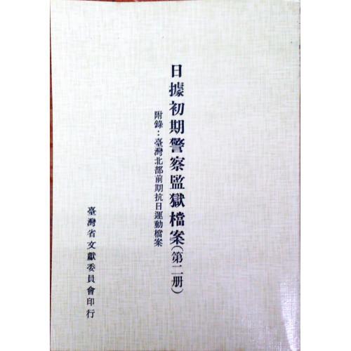 日據初期警察監獄制度檔案(第2冊)台灣北部前期抗日運動