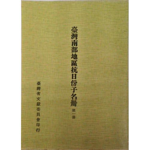 台灣南部地區抗日份子名冊(1)