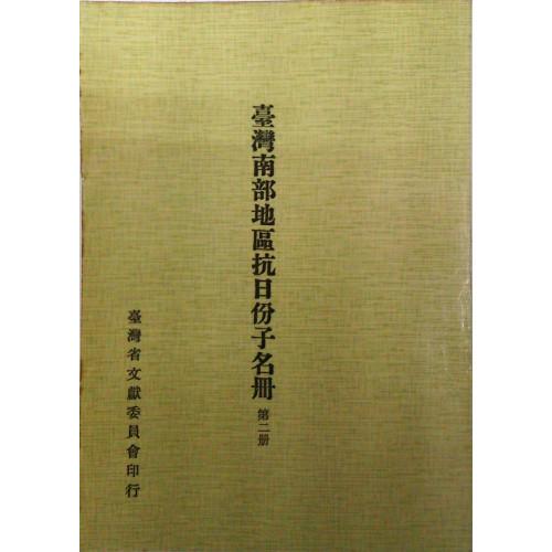 台灣南部地區抗日份子名冊(2)