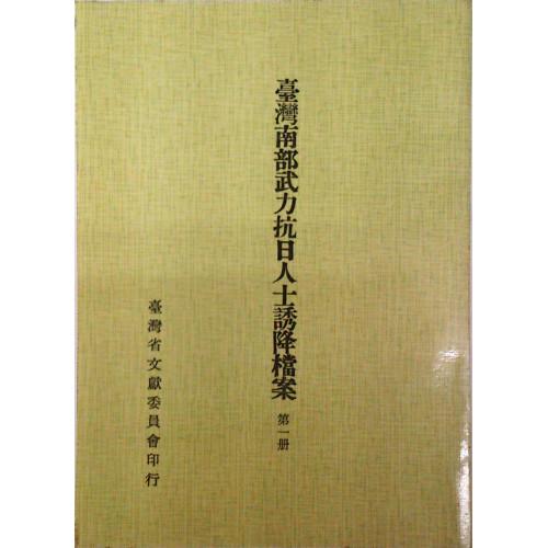 台灣南部武力抗日人士誘降檔案(1)