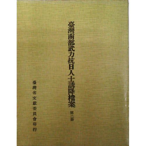 台灣南部武力抗日人士誘降檔案(2)