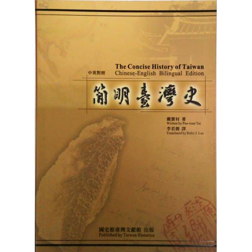 簡明台灣史(中英對照)