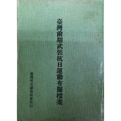 台灣前期武裝抗日運動有關檔案