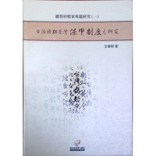 日治時期台灣保甲制度之研究