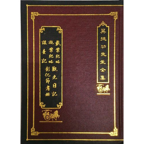 吳德功先生全集:(4)戴案紀略.施案紀略.讓台記.觀光日記.彰化節(精)