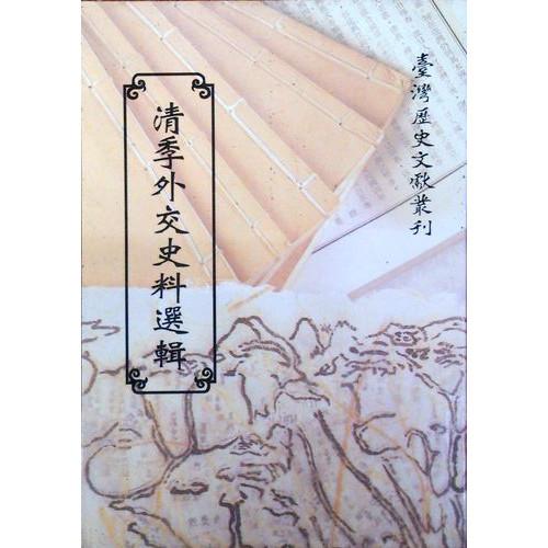 清季外交史料選輯