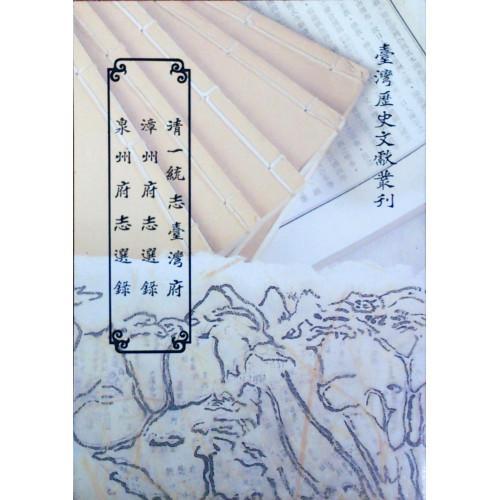 清一統治台灣、漳州、泉州府志選錄