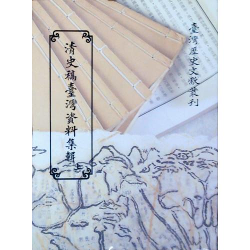 清史稿台灣資料集輯(上)