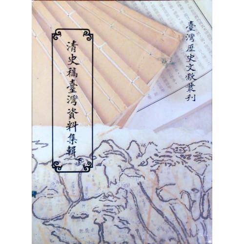 清史稿台灣資料集輯(下)