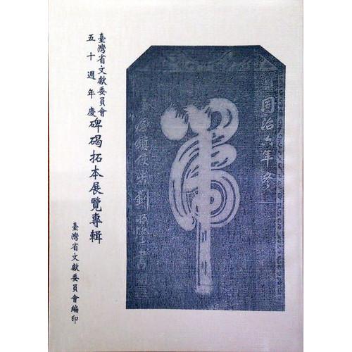 台灣省文獻委員會50週年慶碑碣拓本展覽專輯