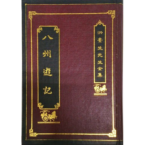洪棄生先生全集:(5)八州遊記(精)