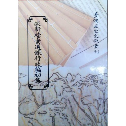 淡新檔案行政篇初集(上冊)