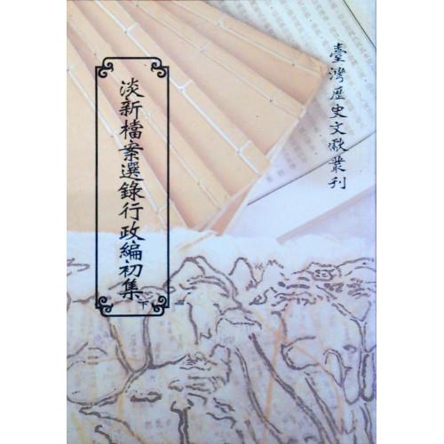 淡新檔案行政篇初集(下冊)